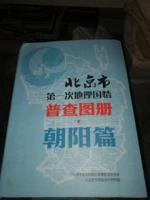 北京市第一次地理国情普查图册 朝阳篇