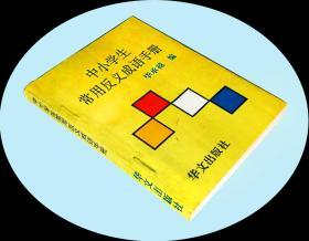 中小学生常用反义成语手册
