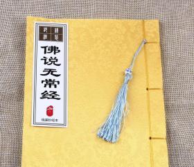 佛经 佛说无常经 线装手抄 临摹字帖 竖排佛经手抄经本 复印件