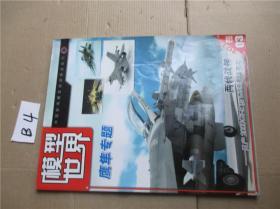 模型世界2011.3鹰隼专题