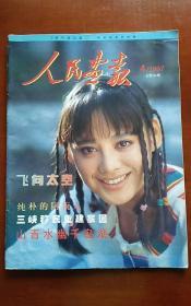人民画报 1997.4