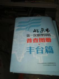 北京市第一次地理国情普查图册 丰台篇