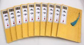 孟子(一套10本 高档黄绫封面)道教经典线装抄经本描红临摹 复印件