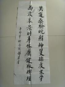 陈锦华:书法:莫道桑榆晚(湖北省崇阳县名家)