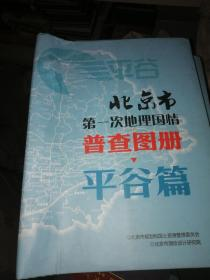 北京市第一次地理国情普查图册 平谷篇