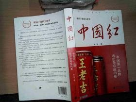 中国红:中国第一品牌攻防争夺战内幕 -