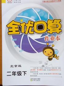 中教万联    全优口算   作业本   二年级  下册   北京版