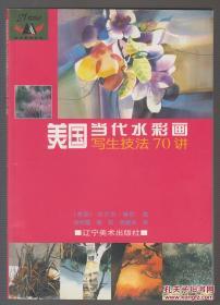 美国当代水彩画写生技法70讲(99年16开1版1印)