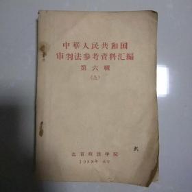 中华人民共和国审判法参考资料汇编 第六辑(上)