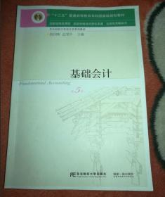 基础会计-第5版 正版