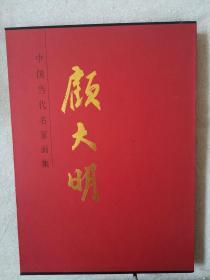 中国当代名家画集:顾大明