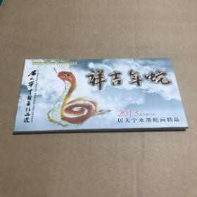 居大宁中国画作品选(明信片)(12张一套全)(2013年)(有邮资80分)