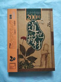 生活中常用的200种道地药材