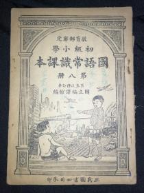 初级小学国语常识课本(第八册)