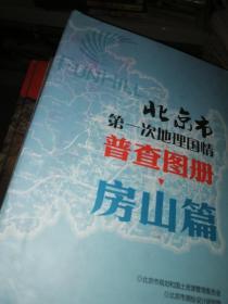 北京市第一次地理国情普查图册 房山篇