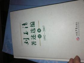 刘玉清著述选编续集.1992-2007签名
