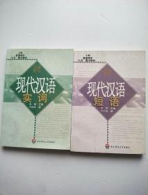 上海普通高校九五重点教材【现代汉语实词、现代汉语短语】两本合售80