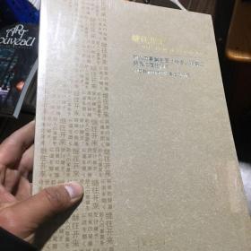继往开来 中国美术馆藏当代书法精品展作品集