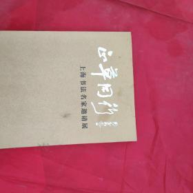 正草同行—上海书法名家邀请展。