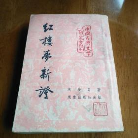 红楼梦新证(53年二版)