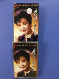李谷一《难忘今宵》专辑.稀缺磁带.20世纪中华歌坛名人百集珍藏版