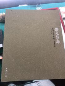 《佛光慧海——嘉兴博物馆馆藏文物·佛教文物》