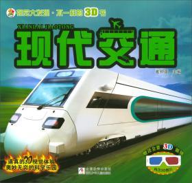 现代交通(附3D眼镜)/视觉大发现·不一样的3D书