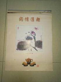 2002年挂历《郭银土小品画精选》