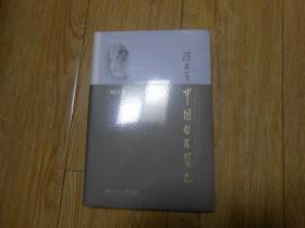 冯友兰中国哲学简史(全新末拆)