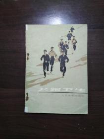 长跑卫生(人民体育出版社版)