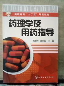 药理学及用药指导