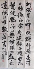 中国书法家协会副主席 李铎书法一幅 137*70