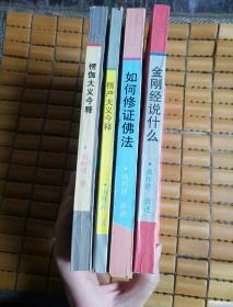 中国神秘文化研究丛书:如何修证佛法 金刚经说什么 楞伽大义今释 楞严大义今释(共四册)