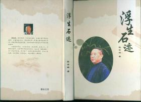 浮生石记(大32开精装本)作者签名本