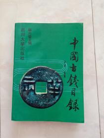 《中国古钱目录》1991年出版(随书赠送几张当时的收藏资料)
