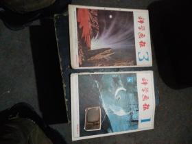 杂志:科学画报 1982(1.3)2本合售