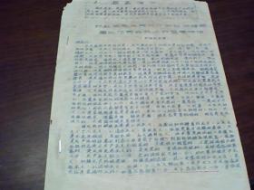 林彪同志三月二十四日在接见军队代表会议上的重要指示