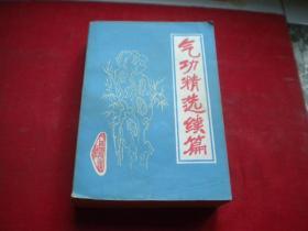 《气功精选续编》,32开集体著,人民体育1985.7一版一印,6379号,图书