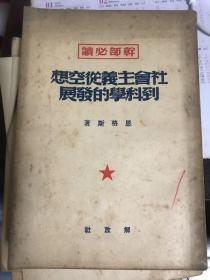 社会主义从空想科学的发展        59