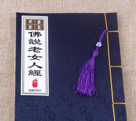 佛经 佛说老女人经 线装手抄 临摹字帖 竖排佛经手抄经本 复印件