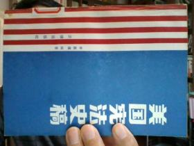美国宪法史稿