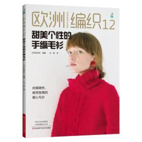 欧洲编织12:甜美个性的手编毛衫