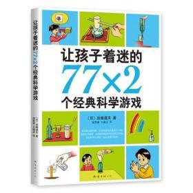 让孩子着迷的77×2个经典科学游戏(2018版)版让孩子着迷的77×2个经典科学游戏(南海版) 亲子书7-10岁益智游戏儿童读物11-14岁科普百科图画书一二年级课外阅读书籍
