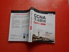 CCNA学习指南 数据中心(640-911)