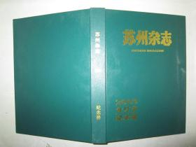 苏州杂志纪念册2003年 苏州杂志2003年合订本官方出版非私人装订 16开精装本