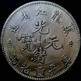 清黑龙江省造光绪元宝[缶宝版]库平重拾两试铸大型龙银美品仅见珍
