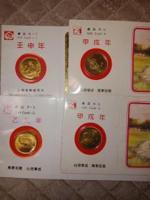 壬申猴年,乙亥猪年,甲戌狗年两张),共四张生肖纪念币