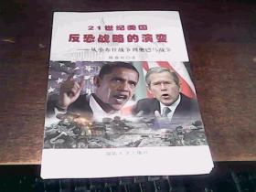 21世纪美国反恐战略的演变:从小布什战争到奥巴马战争