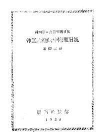 (复印本)民国版 抗日军队中的政治工作-罗瑞卿-抗日战争丛书-解放社