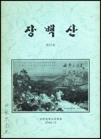 长白山(邮刊)2006年第2期总第22期